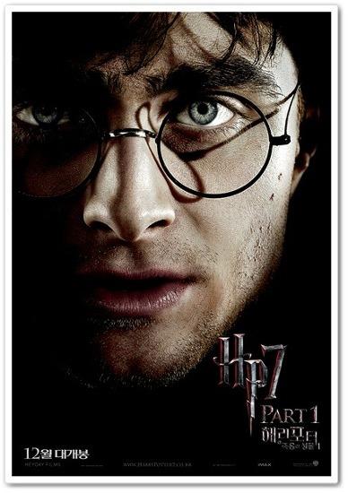 해리포터와 죽음의 성물, 박진감 넘쳤던 영화였다