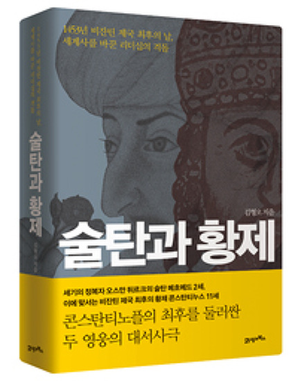 [세계일보] 문명사의 중심 바꾼 콘스탄티노플전투의 생생 기록