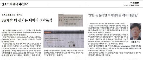 [전자신문] 신소프트웨어 추천작