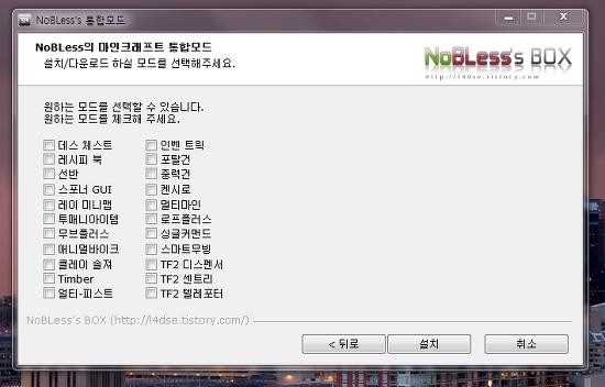 마인크래프트 정식 1.4.7 노블레스 통합모드 ― 버전.382
