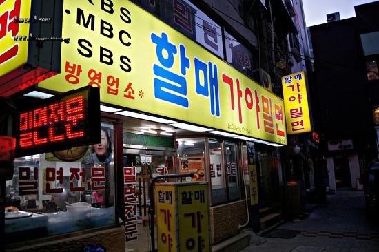 [부산여행] 밀면의 고장 부산 맛집~! 할매 가..