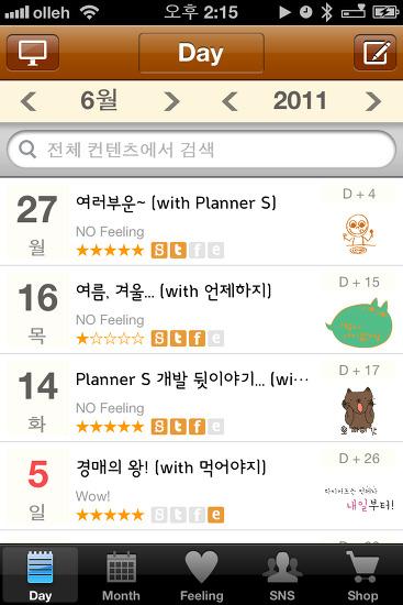 [추천 앱] 스티커 & 소셜 다이어리, Planner S 2.0 버전 미리보기~