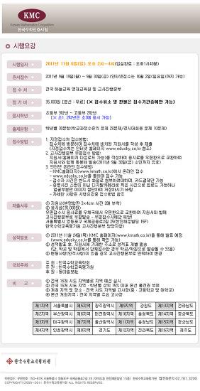 한국수학인증시험 KMC - Korean Mathematics Competition 2011년 11월6일(일) 오후2시~4시  : 하늘교육 영재교육원 및 고사진행본부