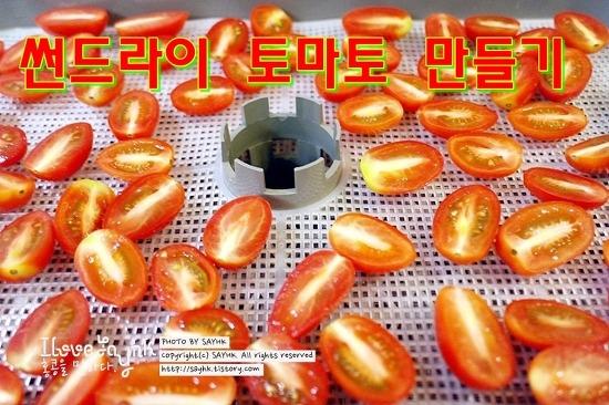 쉽게 만드는 썬드라이 토마토로 건강한 요리를 만들어 보아요!!