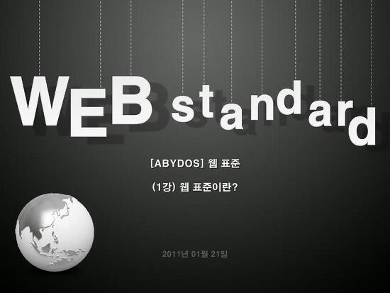 [사내교육] 01강_웹표준이란?