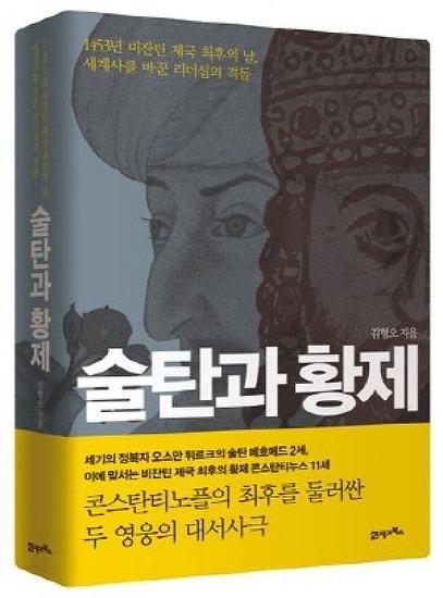 [동아일보]비잔틴제국 운명의 54일, 두 문명 두 영웅의 눈으로 읽다