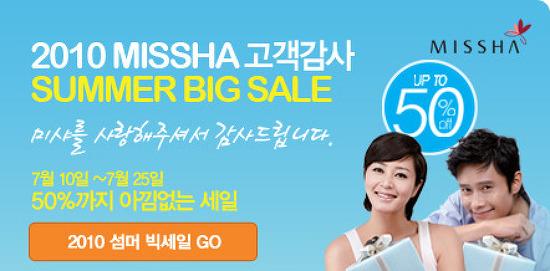 [쇼핑하우]일년 단2번 미샤 50%세일로 알뜰하게 구매한 화장품 공개