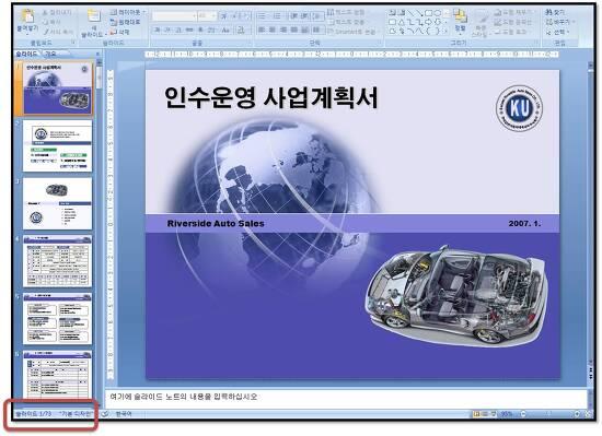 파워포인트 인쇄방법 · 파워포인트 인쇄설정 · 여러장 유인물 인쇄