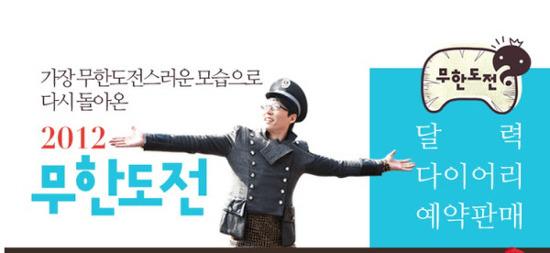 무한도전 2012년  달력!! 달력/다이어리