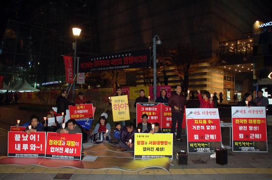 박근혜하야를 위한 광진지역 촛불문화제