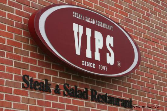 일상속 이야기 #01 - 간만에 일산 빕스(VIPS) 할인 된 가격으로 싸게 먹는법은 빕스 할인카드가 답이다.