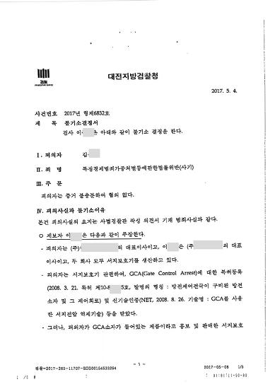 업무연락<기업공시> 당사를 강탈하려 모함하는 악의적인 소송 승리(불기소처분)