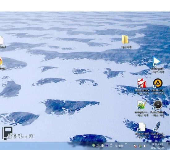 [윈도우 tip] 바로 가기 아이콘 때문에 바탕화면이 지저분 하다면….
