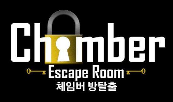 수원역 방탈출 Chamber Escape Room