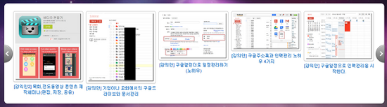 [강의안] 성공하는 이들의 인맥, 일정, 문서관리(구글서비슬 중심으로)
