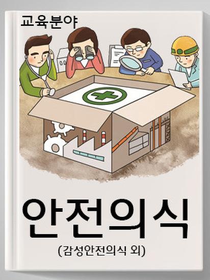 참안전교육개발원 교육과정 소개