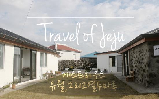 [2013.제주도여행]제주도게스트하우스편.유월,그리고 열두마루