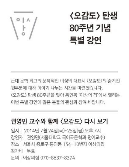 <오감도> 탄생 80주년 기념 특별 강연