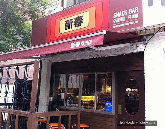 [자양동 맛집/간식/떡볶이 튀김] 신춘후라이 - 독특한 느낌의 수제튀김과 떡볶이