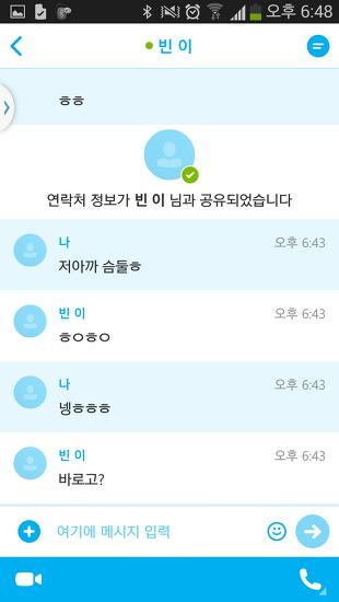조선족 스카이프 사기 유형 & 대처법