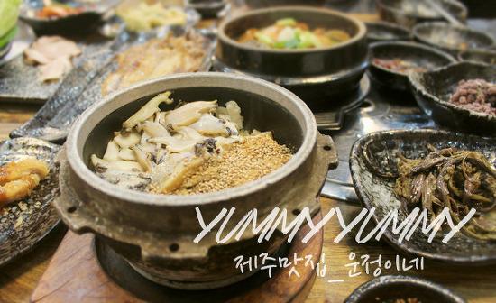 [2013.제주도여행/제주도맛집] 꽉찬 한상차림 운정이네식당
