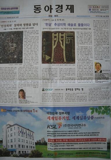 동아경제신문  낙뢰방호 특집 - 한국서지연구소 기사와 광고
