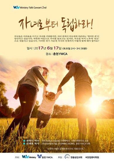 WaW Talk Concert 2nd - 자녀로부터 독립하라~