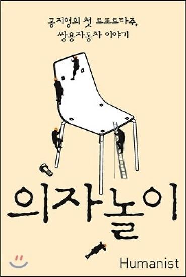 의자 놀이