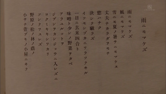 미야자와 겐지.비에도 지지않고