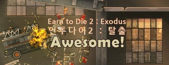 Earn to Die 2 : Exodus (언투다이2 : 탈출)