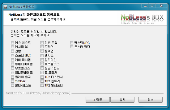 마인크래프트 정식 1.4.7 노블레스 통합모드 ― 버전.384