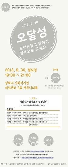 [성북청년네트워크]오달성_9월