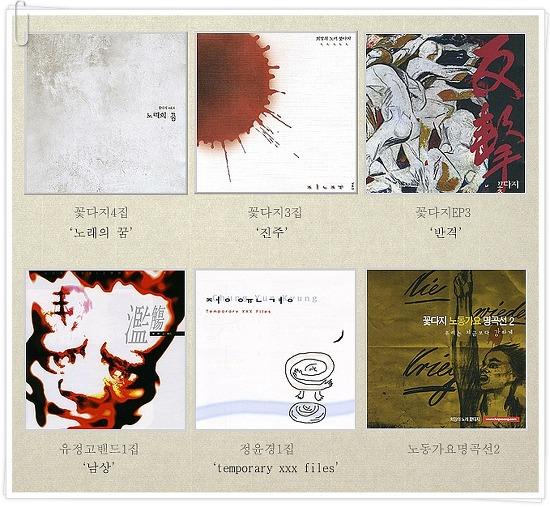 음반구입_꽃다지, 정윤경, 유정고밴드