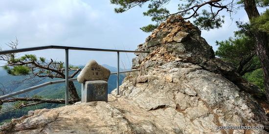 홍천 팔봉산 산행