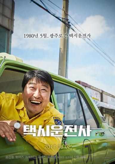 [택시운전사] 송강호가 필요한 이유, '강호 공감'