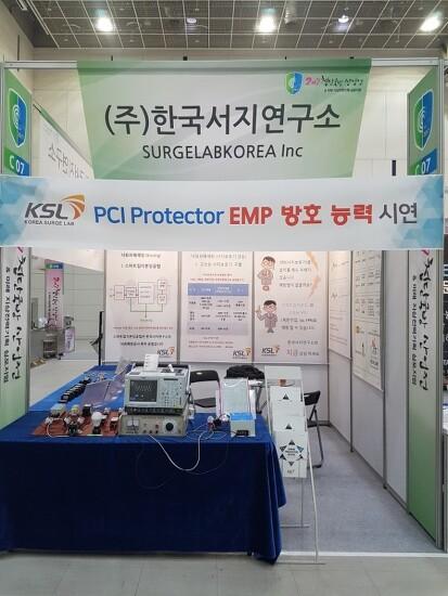2017첨단국방산업전 한국서지연구소 EMP방호능력 시연