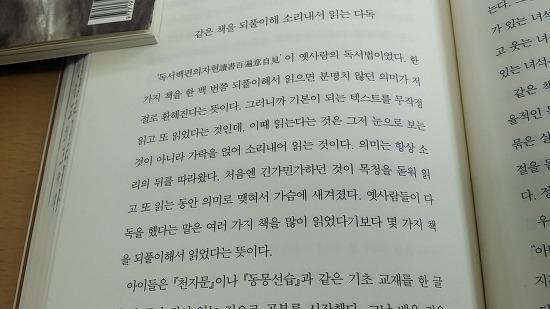 """정민의 """"오직 독서뿐""""중에서 마음에 다가오는 구절 노트필사하기"""
