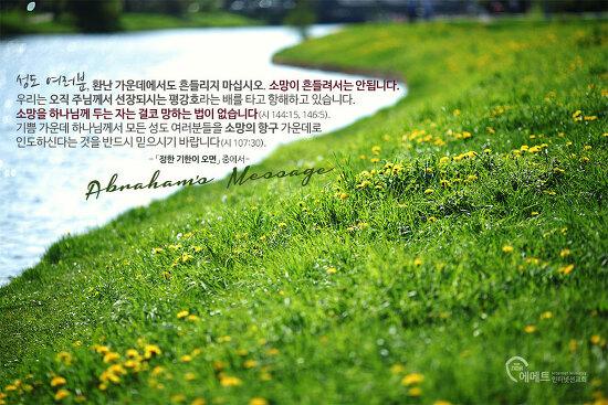 """[평강제일교회 오늘의 만나]""""정한 기한이 오면 (시 102:13-14) """""""