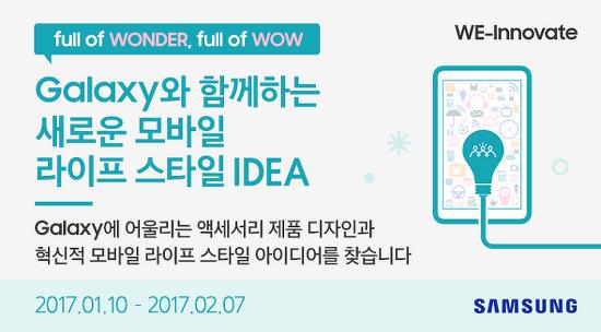 취준생이라면 꼭 살펴보세요. 삼성 WE-Innovate 공모전 참가자 모집