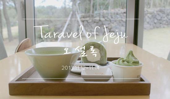 [2013.제주여행] 녹차아이스크림 먹으로 꼬우, 제주 오설록티뮤지엄!