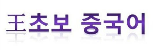 [중국어 문법] 7편. 의문형(吗?)_정말 쉬운 의문형 문장 만들기