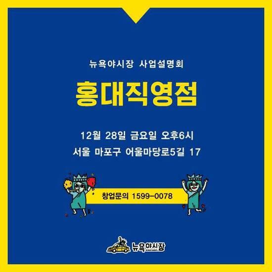 12월 28일 뉴욕야시장 홍대직영점 사업설명회 개최!