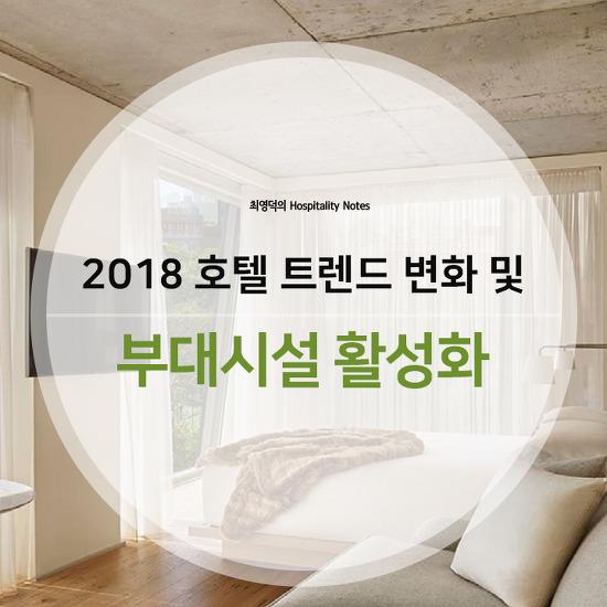 호텔앤레스토랑 - 2018 호텔 트렌드 변화 및 부대시설 활성화