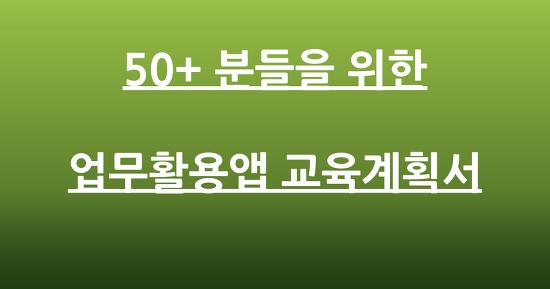 50+ 분들을 위한 실무 활용 앱 ( 스마트폰 & SNS 강사 강진영)