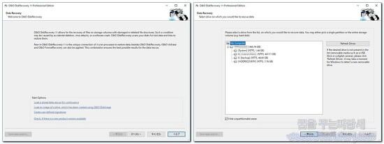 하드디스크 복구 프로그램-O&O DiskRecovery