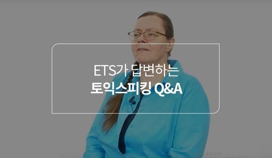 ETS가 답변하는 토익스피킹 팩트 체크! 토스 시험에 미국식 발음으로만 답변 해야할까?