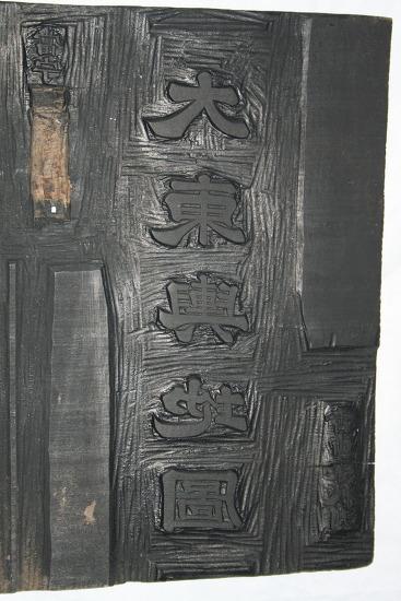 박물관 수장고에서 건진 보물, '대동여지도'