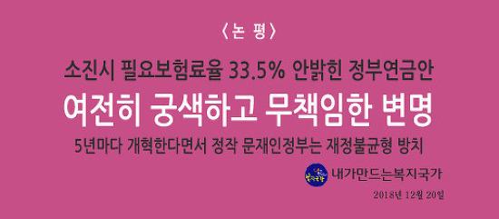 [논평] 소진시 필요보험료율 33.5% 안밝힌 정부연금안