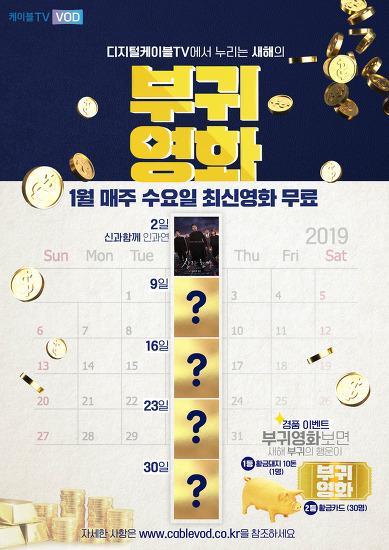 """1월 매주 수요일 최신영화 1편 무료! 서경방송 VOD에서 누리는 새해의 """"부귀영화"""""""