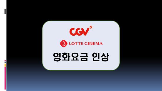 CGV, 롯데시네마 영화요금 1,000원 인상